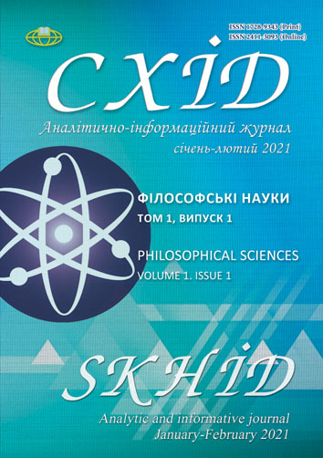 View Vol. 1 No. 1 (2021): Philosophical sciences