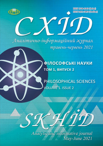 View No. 1(2) (2021): PHILOSOPHICAL SCIENCES
