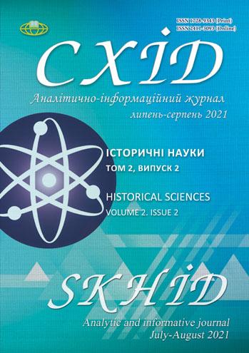View Vol. 2 No. 2 (2021): HISTORICAL SCIENCES
