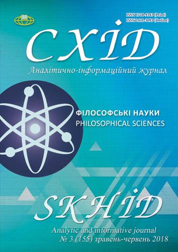 View No. 3(155) (2018): PHILOSOPHICAL SCIENCES